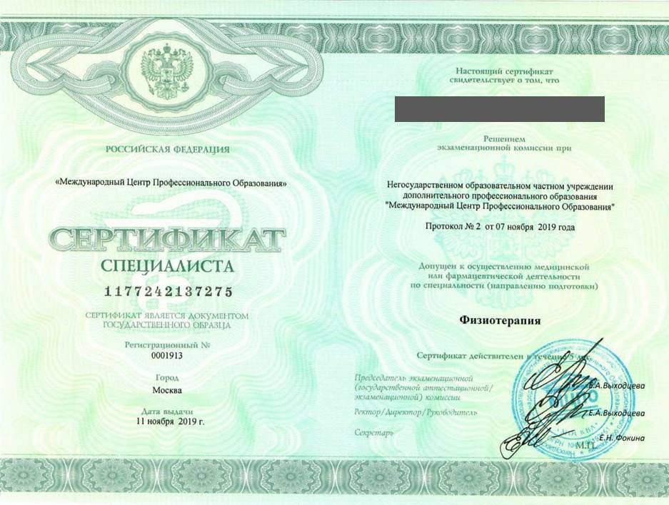Сертификат специалиста Физиотерапия