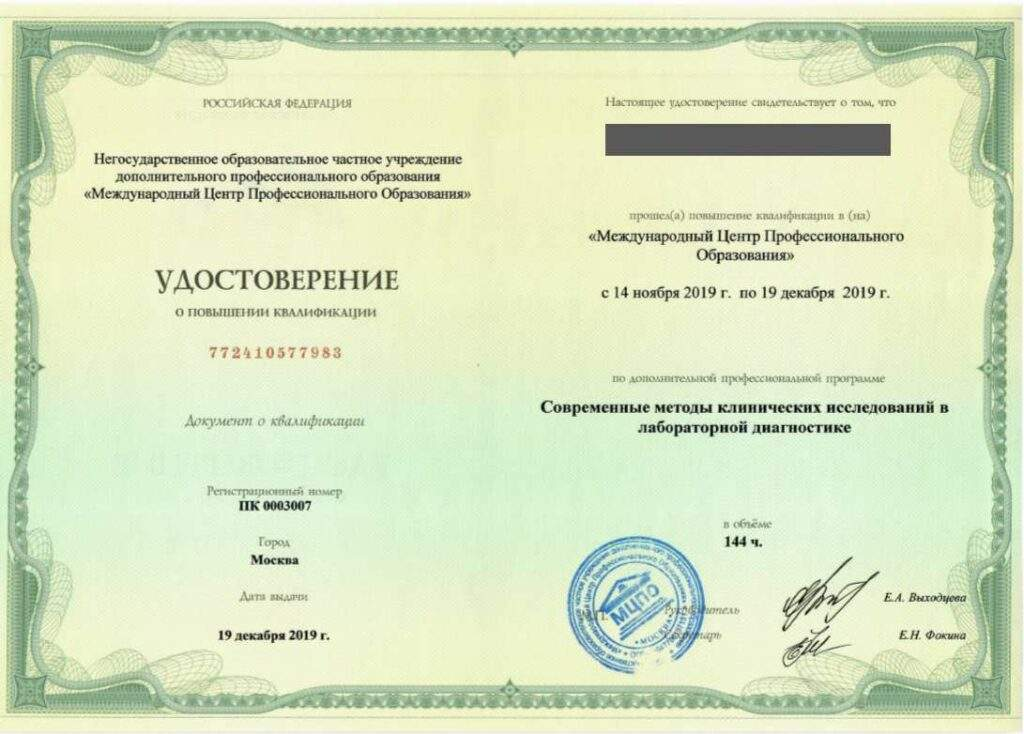 Удостоверение о повышение квалификации Современные методы клинических исследований в лабораторной диагностике
